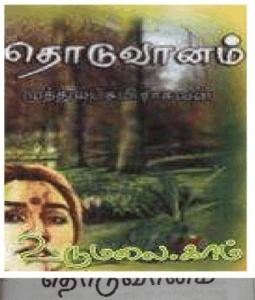 Thoduvaanam Muthulakshmi Raghavan