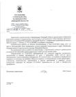 Областное управление строительства от 28.05.2013
