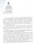 Управление строительства от 19.03.14 (на 3 стр)