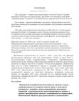 Резолюция митинга в Ступино 09.06.2011