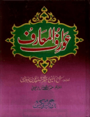 Awarif-ul-Maarif Urdu translation cover