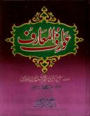 Awarif-ul-Maarif Urdu translation cover