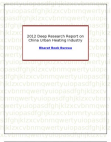 2012 Deep Research Report on China Urban Heating Industry