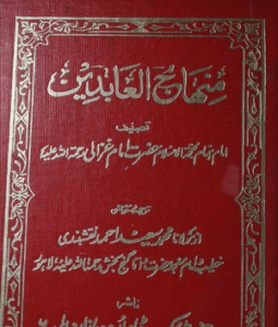 Kitab Minhajul Abidin Pdf
